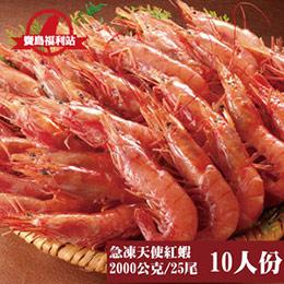 活凍阿根廷天使紅蝦 2公斤
