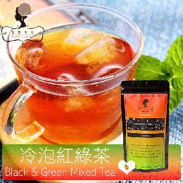 免運費【午茶夫人】冷泡茶系列