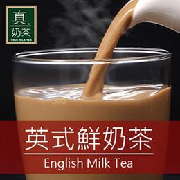 銷售破500萬包❤真奶茶任選四盒