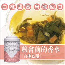 白桃烏龍茶│約會前的香水
