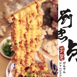 30包入★XO炸醬麵 + 宮堡炸醬麵
