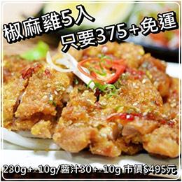 泰式椒麻雞5入★送獨家椒麻醬汁
