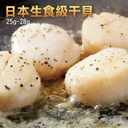 日本北海道★特大生食S級干貝20顆