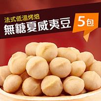 無糖夏威夷豆5包