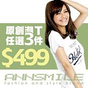 【微笑安安】HOLIDAY字母純棉短T恤