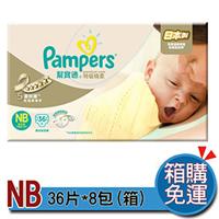 幫寶適 特級棉柔紙尿褲NB 36片×8包(箱)