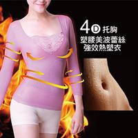 塑腰美波蕾絲強效熱塑衣
