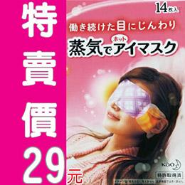 日本花王40度C蒸氣浴SPA眼罩