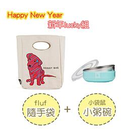 fluf 隨手袋(小)+小袋鼠小粥碗