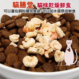 貓膳堂天然寵物鮮食零食系列