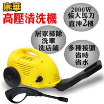 新一代康華超強高壓清洗機