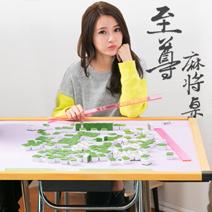 至尊麻將桌>>歡樂趣味折疊麻將桌