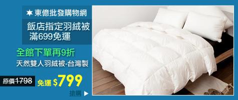 天然雙人羽絨被-台灣製