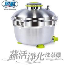 台灣製~風動蔬活淨化洗菜機