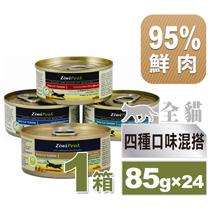 ZiwiPeak巔峰 95%鮮肉貓罐頭 四種口味混一箱(85g 24罐)