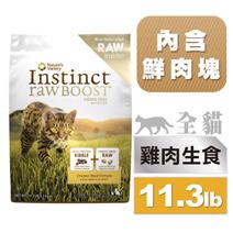 Instinct本能 雞肉生食無穀全貓配方(11.3磅)