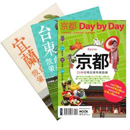 世界。台灣全系列旅遊書79折
