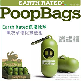 Earth Rated保衛地球薰衣草環保撿便組/附15個撿便袋