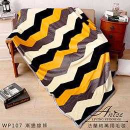 法蘭絨雙人萬用毛毯