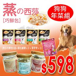 【狗狗年菜組】Cesar西莎巧鮮包