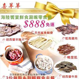 海陸饗宴鮮食涮嘴零食組 寵物年菜