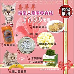 喵星人涮嘴零食組 寵物年菜 699免運