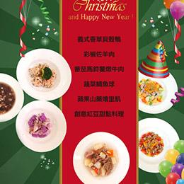 法式歡樂新年饗宴套餐