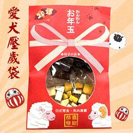新年汪汪壓歲袋-三種日本天然零食