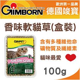 德國竣寶GIMPET 香味軟貓草