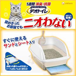 日本Unicharm嬌聯↘ 《全罩式雙層貓砂盆》抗菌除臭