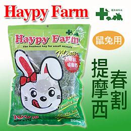 【美國Haypy Farm】春割提摩西牧草