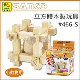 《日本Sanko》鼠鼠立方體木製玩具