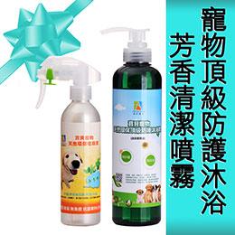 頂級防護沐浴乳+芳香清潔噴霧
