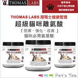 湯瑪士健康管理 - 超級貓咪離胺酸 預防皰疹病毒