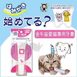 《日本金牛座TAURUS》寵物專用牙膏 - 貓專用