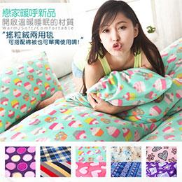 暖呼呼搖粒絨全套床包兩用毯組