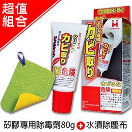 矽膠專用除霉劑80g + 水漬除塵布