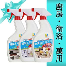 廚房強效清潔噴霧+衛浴抗菌清潔噴霧+環保萬用清潔噴霧
