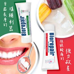 貝利達牙膏超值組(全效防護+抗敏)