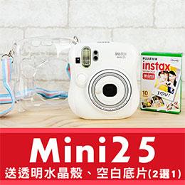富士Mini25拍立得底片相機