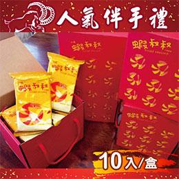 超人氣伴手禮 蝦叔叔 大尾蝦酥 25g×10包/盒