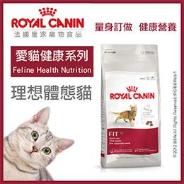 法國皇家Royal Canin 理想體態成貓 F32 2KG