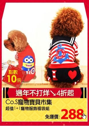 超值1+1寵物服飾福袋組