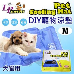 《Love Pet 樂寶》DIY寵物夏日柔軟涼墊M號