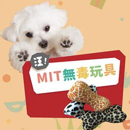 MIT 骨頭造型啾啾玩具