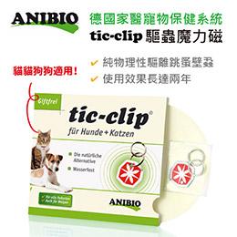 ANIBIO 驅蟲魔力磁 德國家醫寵物保健系統-tic clip