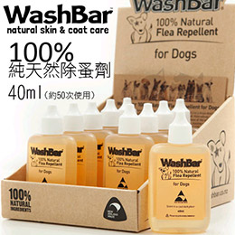 【WashBar】純天然精油除蚤劑 - 40ml