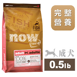 Now! 鮮肉無穀天然糧 紅肉成犬配方0.5磅【買二送一】
