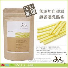 日本Michinokufarm純天然超香濃乳酪條 貓狗可吃