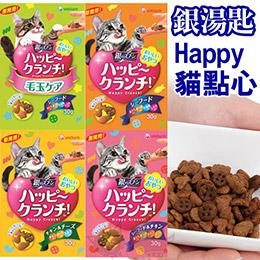 《日本Unicharm優尼兒》Happy系列好吃貓零食